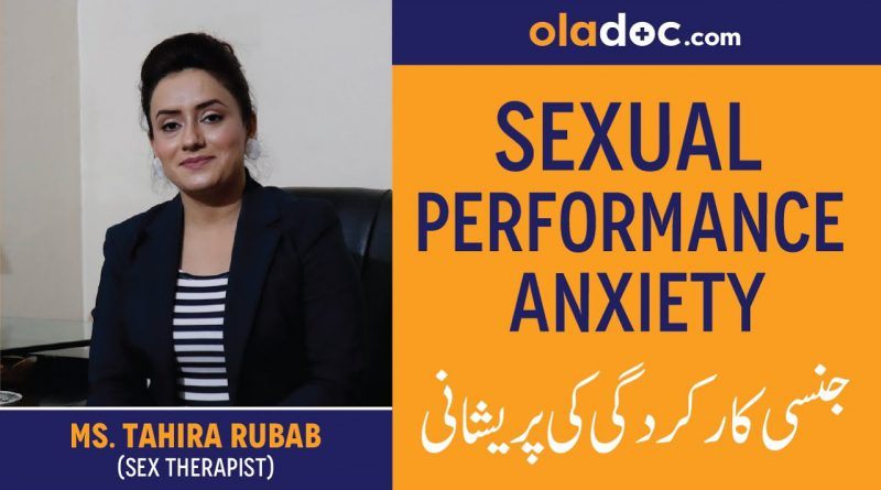 How To Treat Sexual Performance Anxiety Ilaj Urdu Hindi|Sexual Anxiety Kya Hai| Erectile Dysfunction