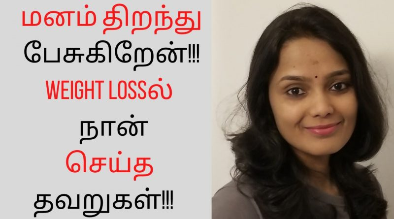 Mistakes I made in my weight loss journey that you can learn from | in Tamil