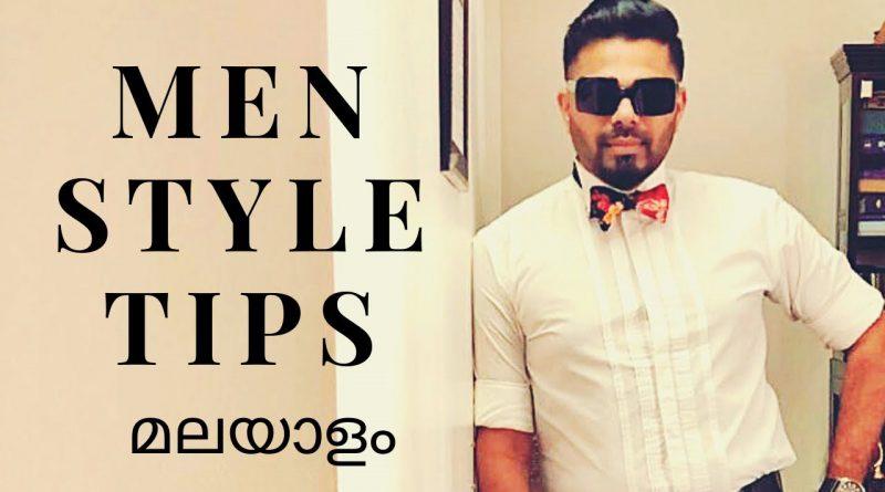Men style tips Malayalam - Men style tips to look masculine - men's fashion malayalam - Aliezra