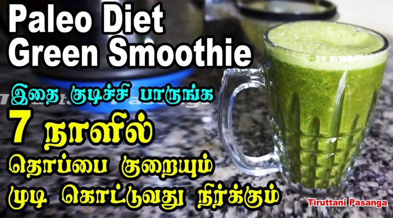 Paleo Green Smoothie Belly Fat Loss & Hair Fall Drink / Fat Burning Drink